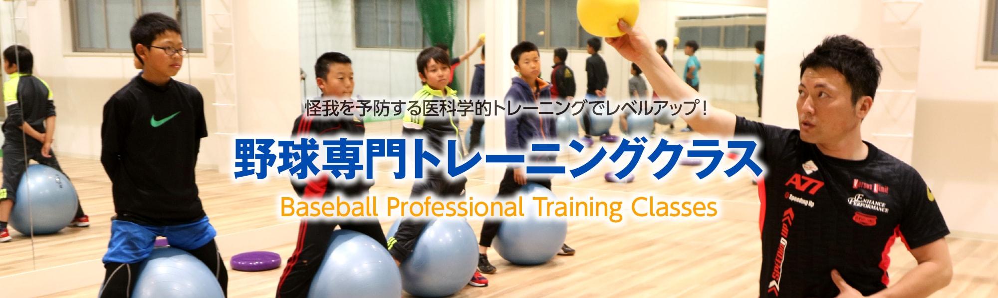 富山にあるスポーツ&コンディショニングセンター「POSS.」
